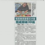 Shin-Min-Daily-News-Singapore-Fazzino